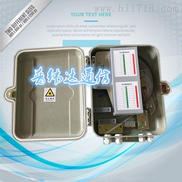 SMC1分32光分路器箱插片式光分器箱