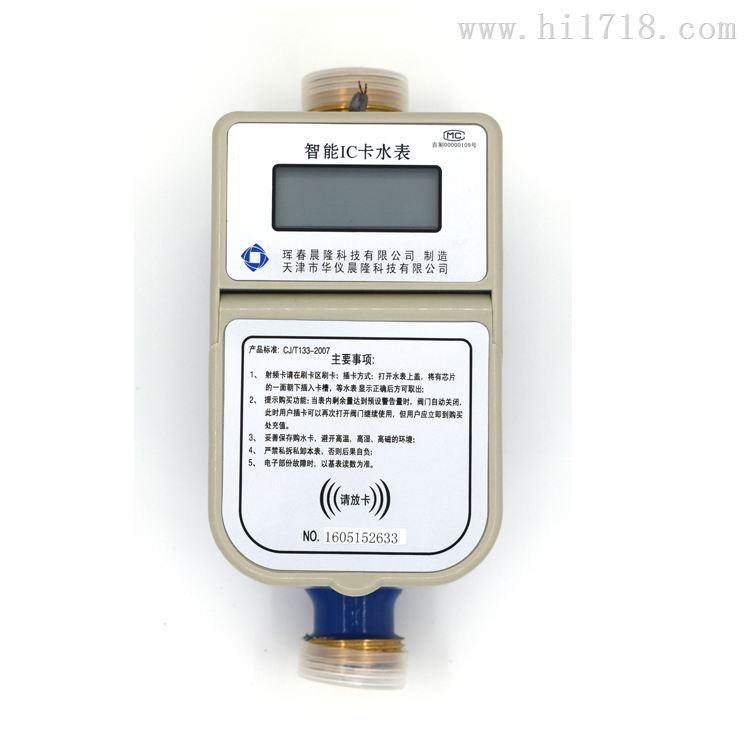 智能水表怎么偷水HY,价格优惠国家2级精度智能水表怎么偷水华仪仪表