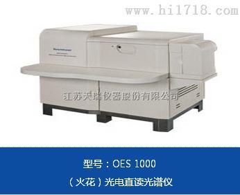 中低合金钢成分快速检测仪OES1000,江苏天瑞仪器股份有限公司