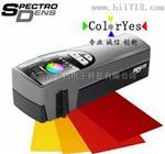 分光密度仪 n1 coloryesspectrodens全自动测量系统
