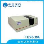 TJ270-30A双光束红外分光光度计