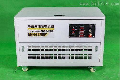 基站专用25kw静音汽油发电机