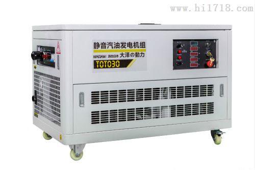 大泽动力30kw静音汽油发电机型号,TOTO30