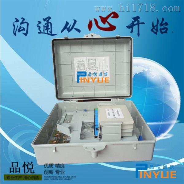 光纤分线盒