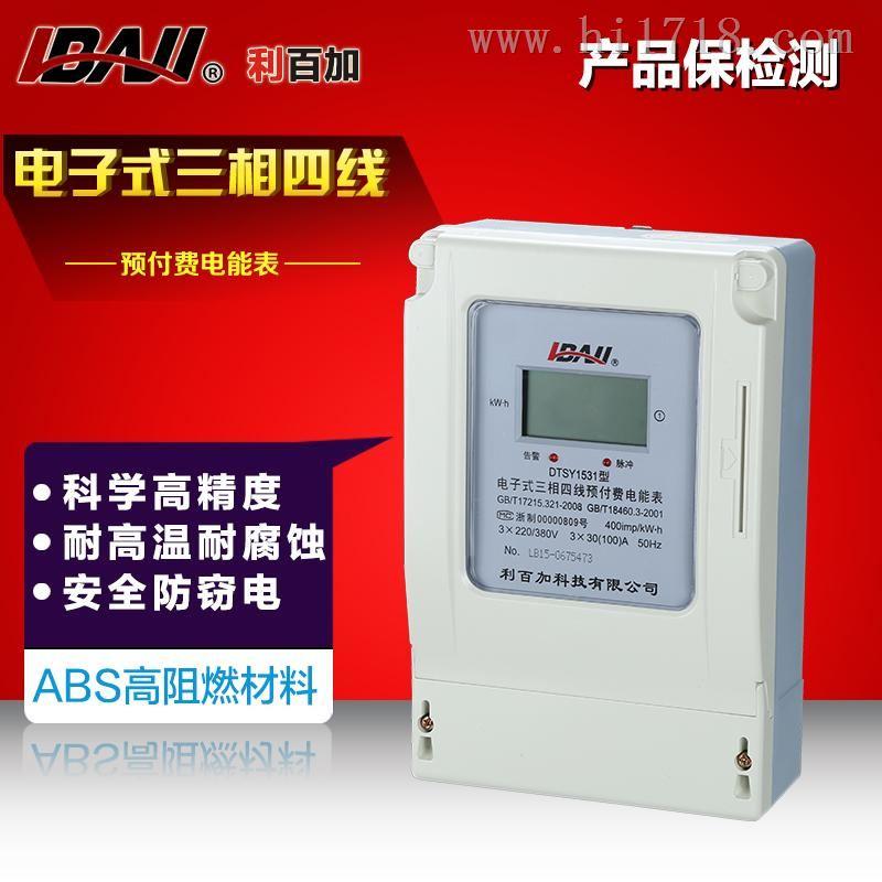 利百加dtsy1531三相四线电子式预付费插卡电能表生产批发厂家