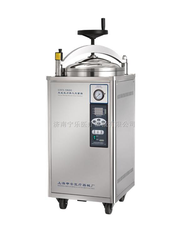 申安高压蒸汽灭菌锅LDZX-50FBS 上海申安压力蒸汽灭菌锅  总代现货