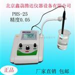 数显酸度计 PHS-25数字酸度计 北京智能PH计厂家