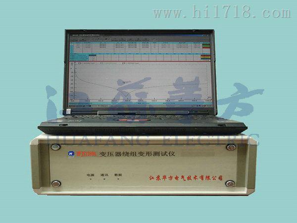 买变压器绕组变形测试仪,就上变压器绕组变形测试仪厂家江苏华方网