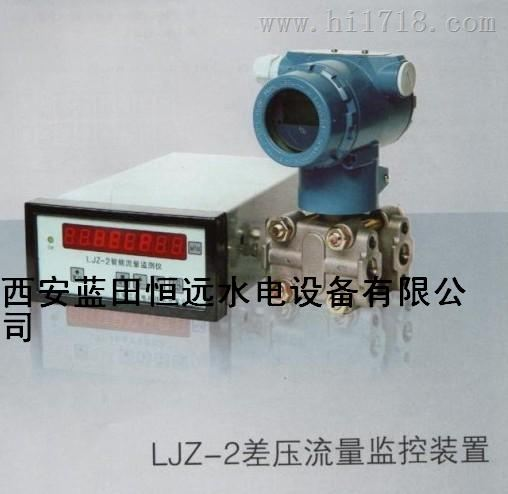 智能差压流量监测仪图片 价位制造商LJZ-2智能差压流量监测仪图片 绿盛