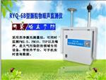 供應建筑工地RYQ-6B型揚塵噪聲監測儀