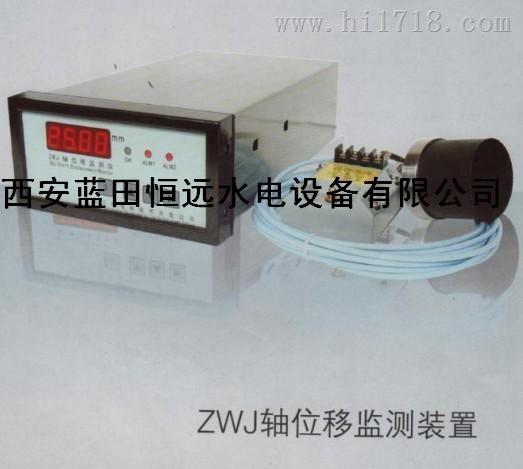 智能轴位移监视仪ZWJ图片