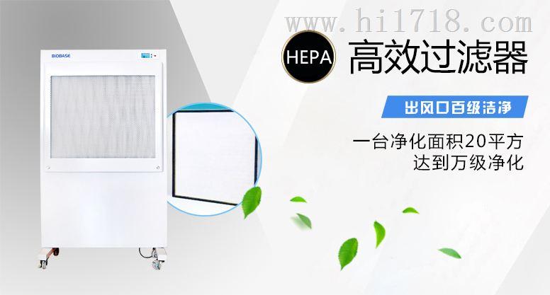 【手术室用】空气洁净屏厂家,制造商全新空气洁净屏厂家BIOBASE博科
