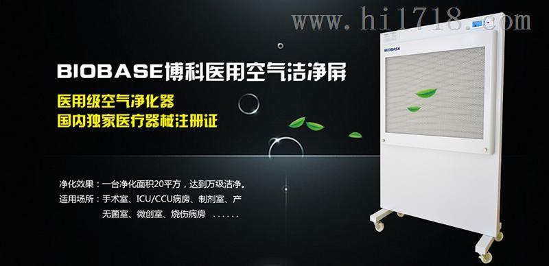 手术室用空气洁净屏价格QRJ-128,吸顶式净化屏价格BIOBASE博科