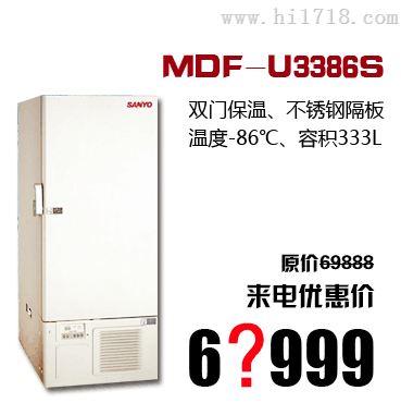 333L 日本MDF-U3386S低温冰箱价格,原装进口松下三洋代理