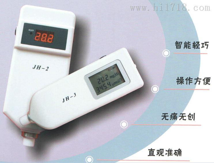 天津佳慧婴儿黄疸检测仪价格JH-2,厂家直销JH-3报价
