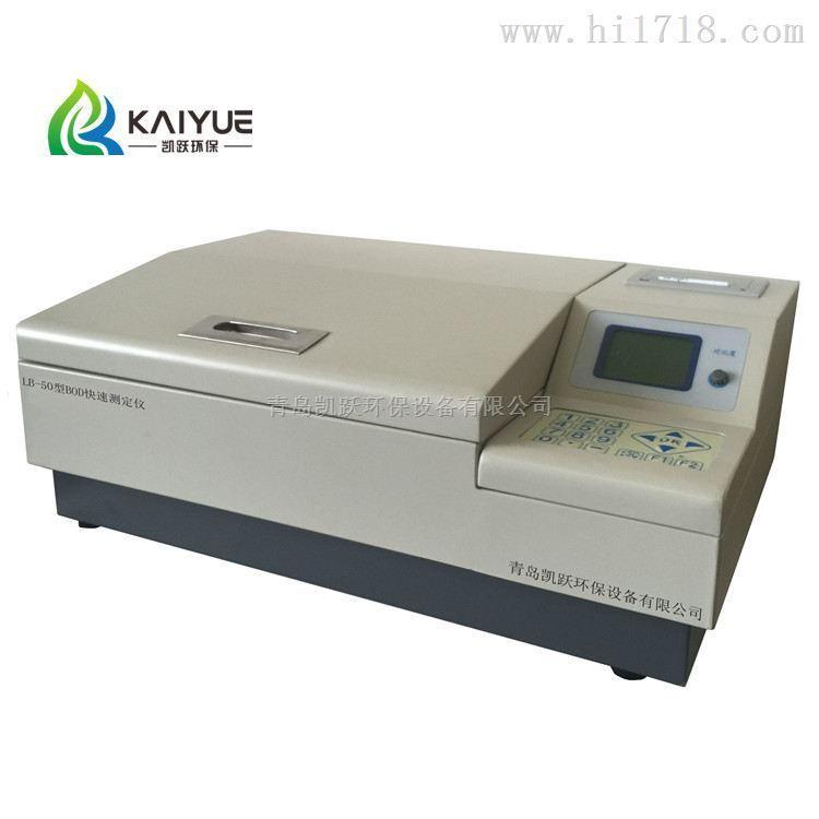 8分钟BOD水质快速测定仪 LB-50型BOD水质分析仪