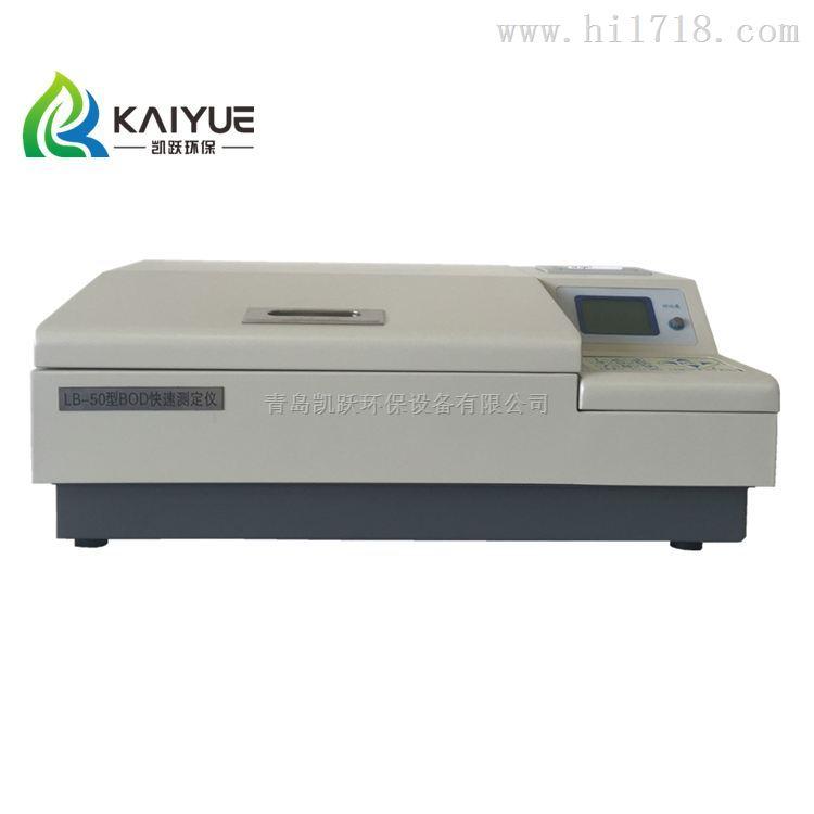 凯跃LB-50型微生物电极法BOD快速测定仪