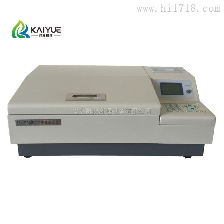 实验室BOD生化需氧量快速测定仪 LB-50型BOD分析仪