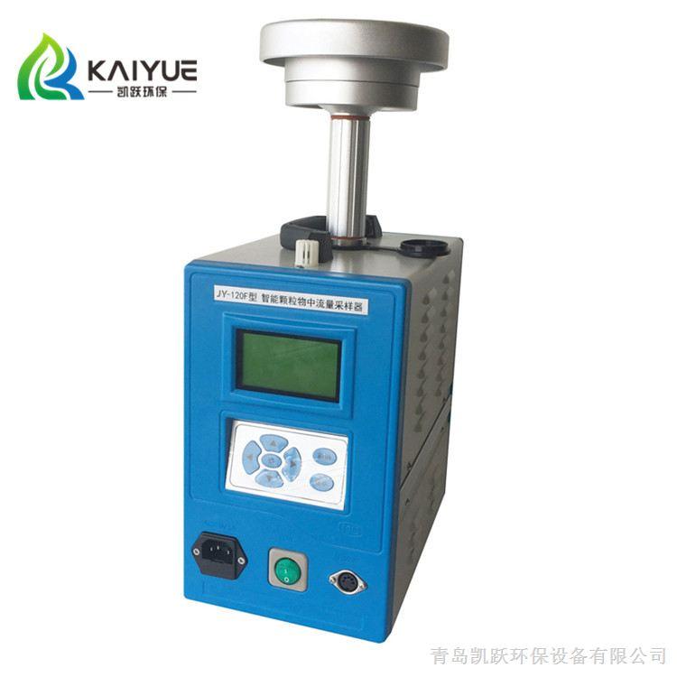 凯跃KB-120中流量颗粒物采样器价格优惠欢迎采购