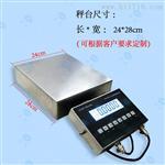3kg/0.01g/0.1g防爆电子秤厂家定制