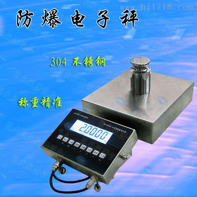 化工厂专用电子防爆秤 60公斤本安防爆台秤