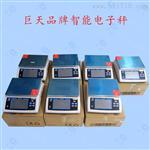 15kg15千克15KG多功能电子天平(桌上型)