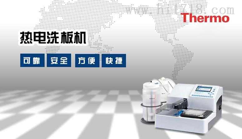 【热电原装进口】洗板机价格,洗板机赛默飞世尔代理
