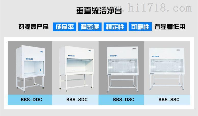 超净工作台价格BBS-DDC,单人单面型厂家直销BIOBASE博科