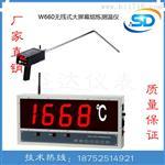 冶炼铸造厂W330手持钢水测温仪
