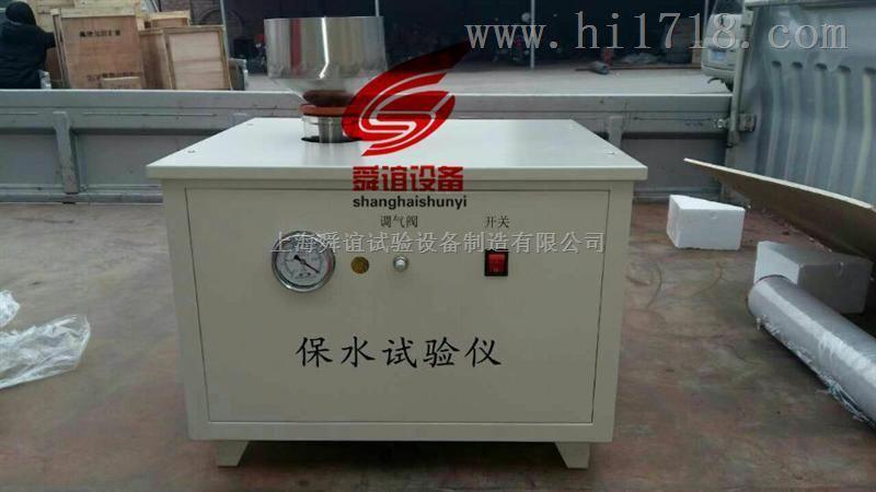 SGBS-2粉刷石膏砂浆保水率试验仪厂家直销