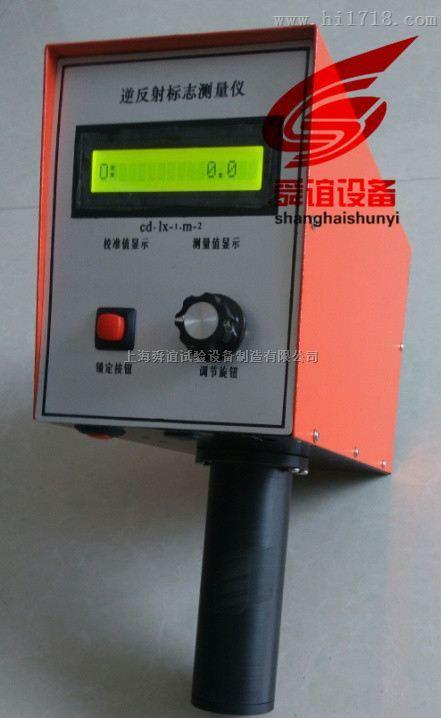 STT-101逆反射标志测量仪厂家直销