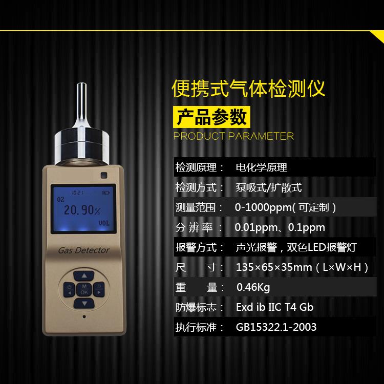 泵吸式甲硫醇检测仪_化工厂泵吸式甲硫醇检测仪_实验室泵吸式甲硫醇检测仪