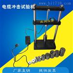 GBT2951-14电缆冲击试验机,厂家直销电缆冲击试验机电缆冲击试验机诚润