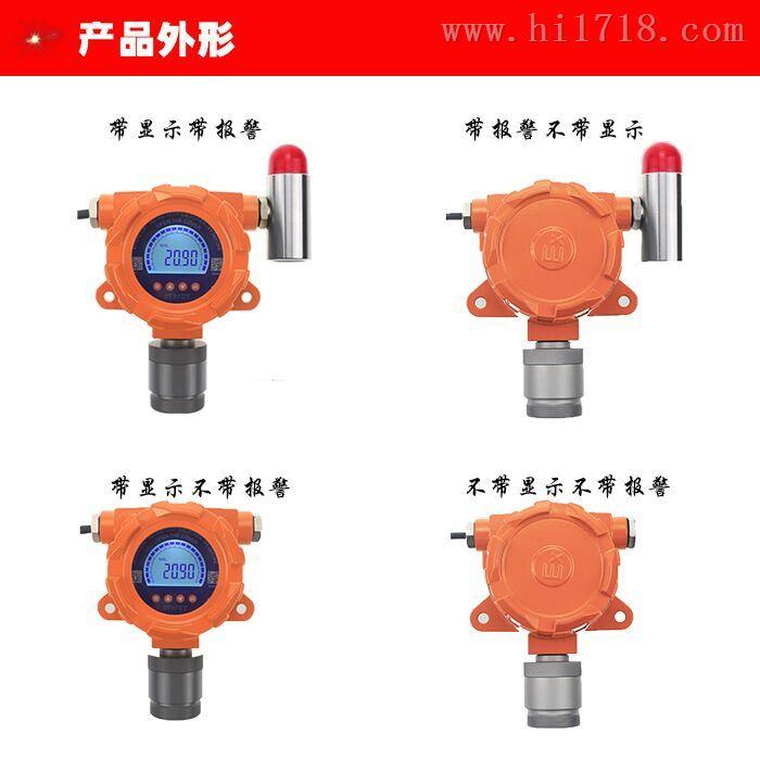 氨气检测仪-冷库专用传感器