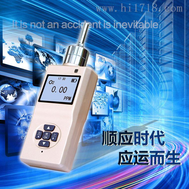 泵吸式氮气检测仪价格-厂家直销 性价比高