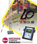 運動場地地面沖擊衰減性能測試儀