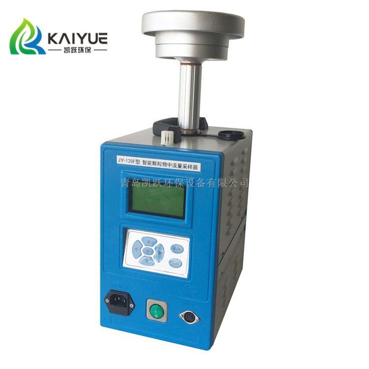 凯跃厂家直销KB-120F型中流量粉尘采样器