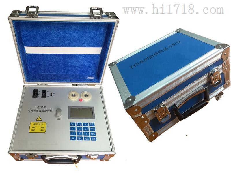 油质快速分析仪 各类润滑油现场快速检测箱LDX-YYF-8B