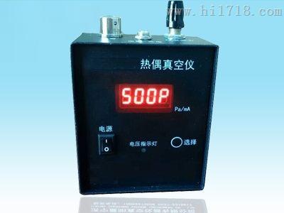 半价优惠 便携式热偶真空仪 便携式热偶真空计LDX-YYZ-1005