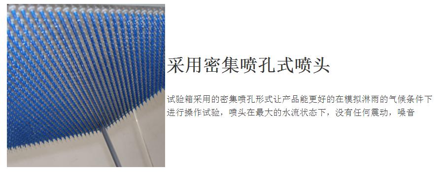 箱式滴水试验箱IP1 2参数.png