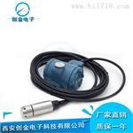 CJBH-Z智能液位变送器 RS485输出北京