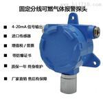 可燃气体石油 油气 探测器报警器 防爆工业4~20mA可燃性气体探头