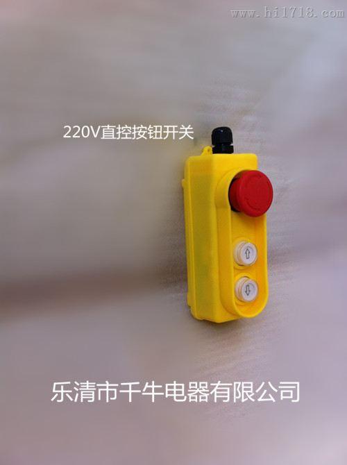 220v微型电机直接控制按钮开关,提升机小型电机手柄控制按钮盒