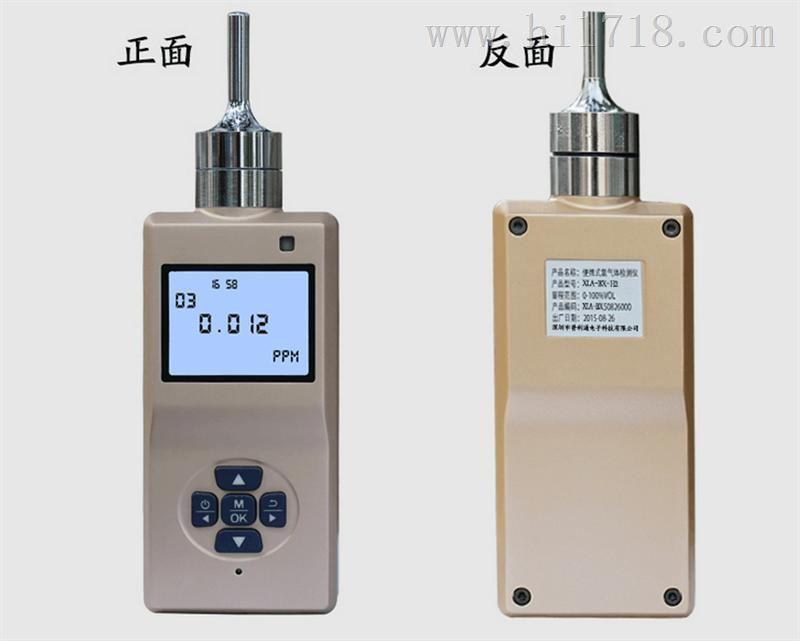 环保专用手持式VOCs检测仪