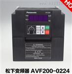 松下变频器AVF200-0224 交流电机调速 400V2.2KW