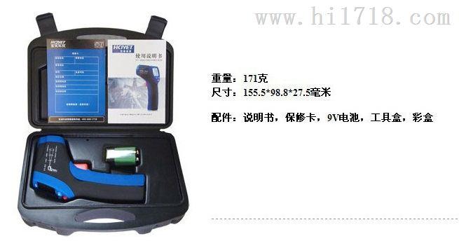 天天特价手持式红外测温仪 便携式红外测温仪LDX-HT-8865