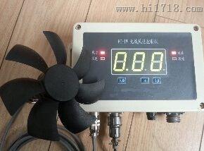 厂家直销 管道风速风向仪LDX-FC-1W