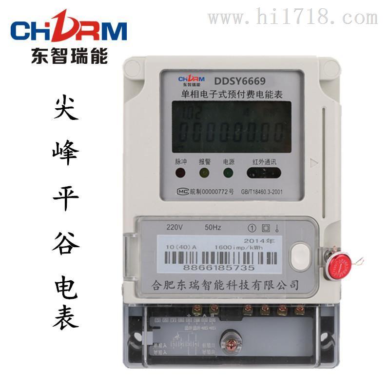 单相智能电表预付费电表插卡电表单相插卡电表尖峰平谷阶梯电价