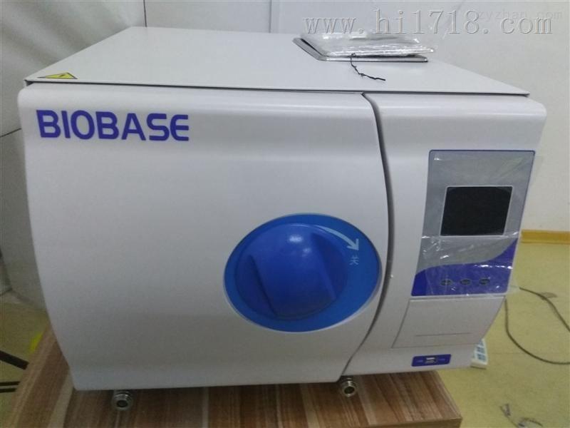 口腔科高压脉动真空灭菌器厂家直销价格BKMZA,牙科预真空高压脉动真空灭菌器博科