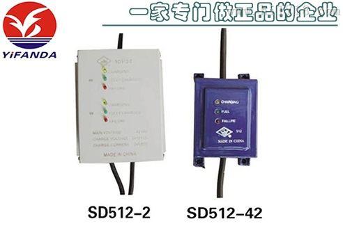 救生艇筏属具-救生艇蓄电池充电器 SD512-2 易凡达厂家出售
